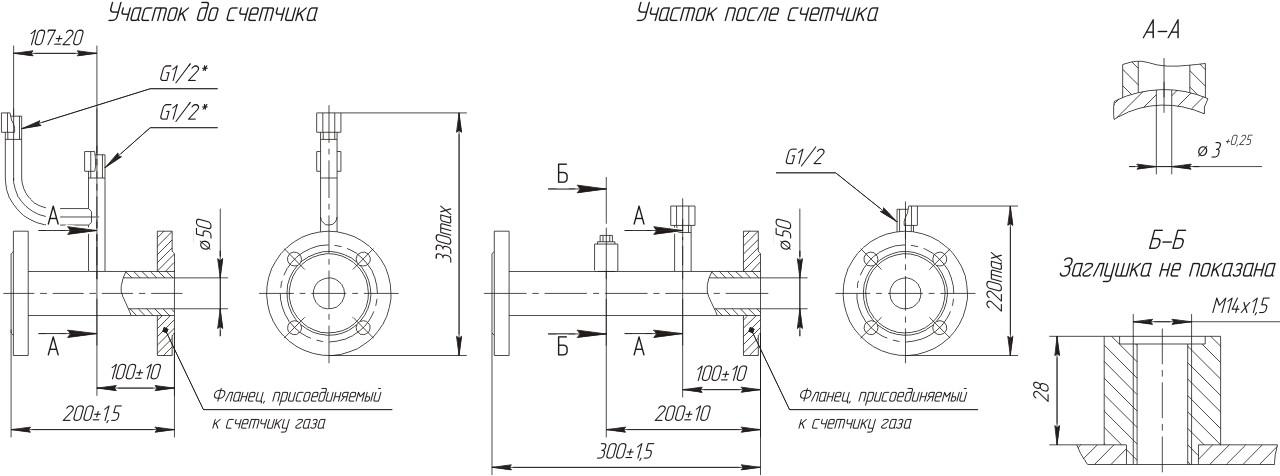 Габаритные и присоединительные размеры прямых участков КПУ-50/Т2-31.51 для счетчиков газа TRZ Ду50