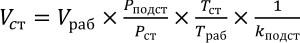 Метод T-пересчёта
