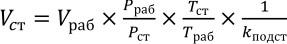 Метод P,T-пересчёта