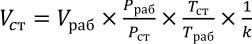 Метод P,T,Z-пересчёта