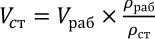 Метод ρ-пересчёта
