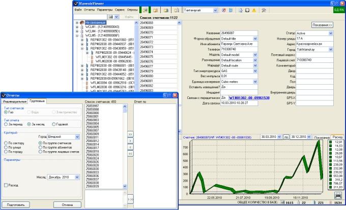 Интерфейс программы WavenisViewer