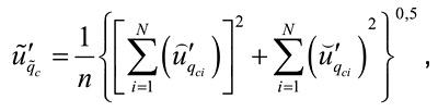 значение относительной стандартной неопределенности определения суммарного объемного расхода газа
