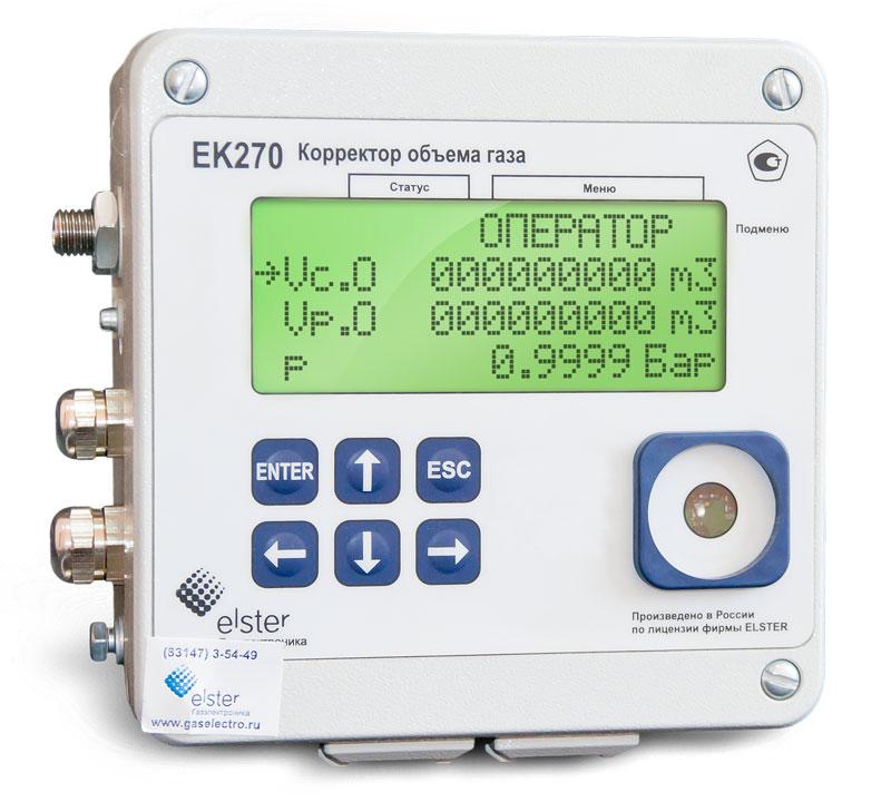 Корректор объема газа ек-270 руководство по эксплуатации